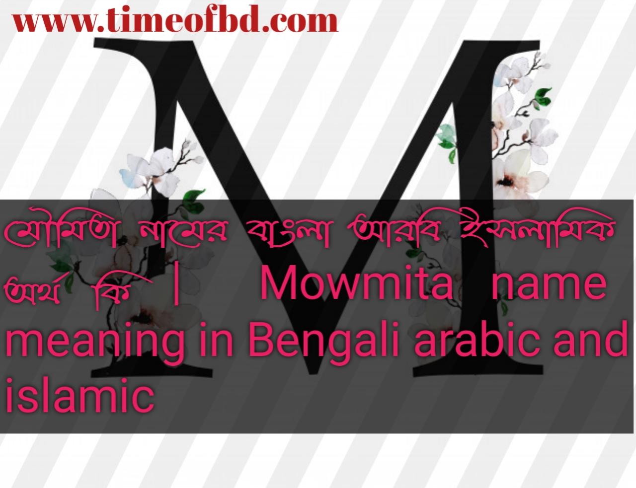মৌমিতা নামের অর্থ কি, মৌমিতা নামের বাংলা অর্থ কি, মৌমিতা নামের ইসলামিক অর্থ কি, Mowmita name in Bengali, মৌমিতা কি ইসলামিক নাম,