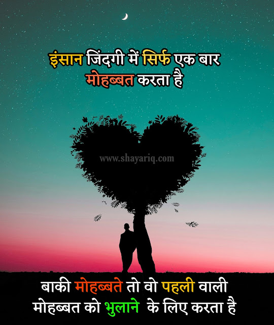 Hindi motivational shayari, hindi motivate shayari, hindi shayari
