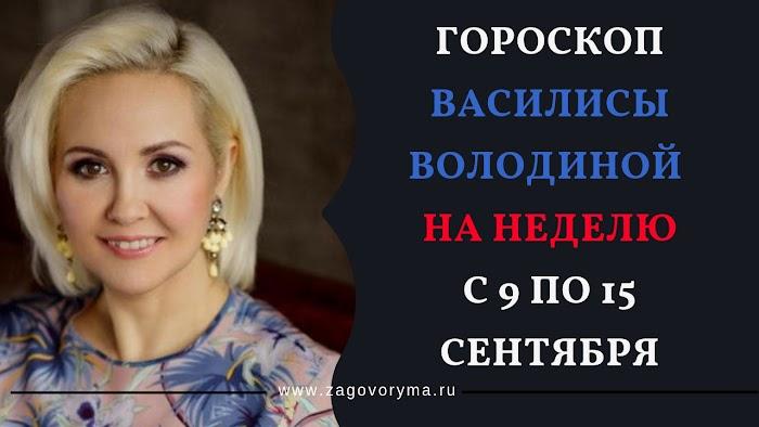 Гороскоп Василисы Володиной на неделю с 9 по 15 сентября 2019 года