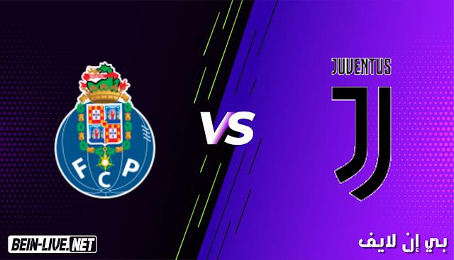 مشاهدة مباراة بورتو و يوفنتوس بث مباشر اليوم بتاريخ 17-02-2021 في دوري ابطال اوروبا