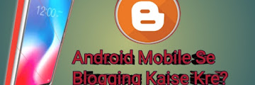 Android Mobile Se Blogging Kaise Kare ? No PC No Loptop