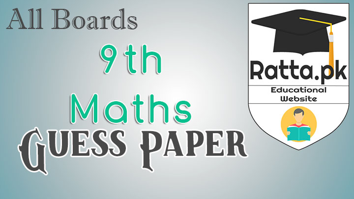 Matric 9th Maths Science Guess Paper 2017