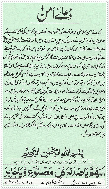 Dua Aman | Powerful Wazifa - Dua in Arabic - Most Powerful Dua