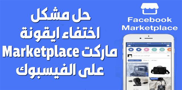 اسباب اختفاء ايقونة الماركت بليس Marketplace على الفيسبوك وطريقة اعادة اظهاره
