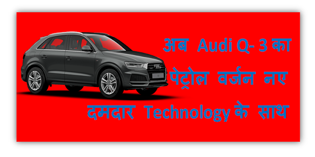 Audi Q- 3 new Technology
