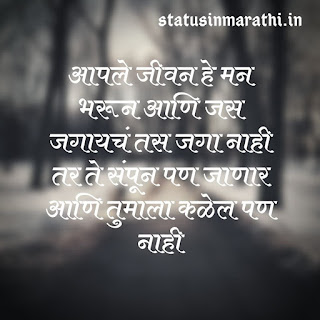 Whatsapp Status On Life In Marathi