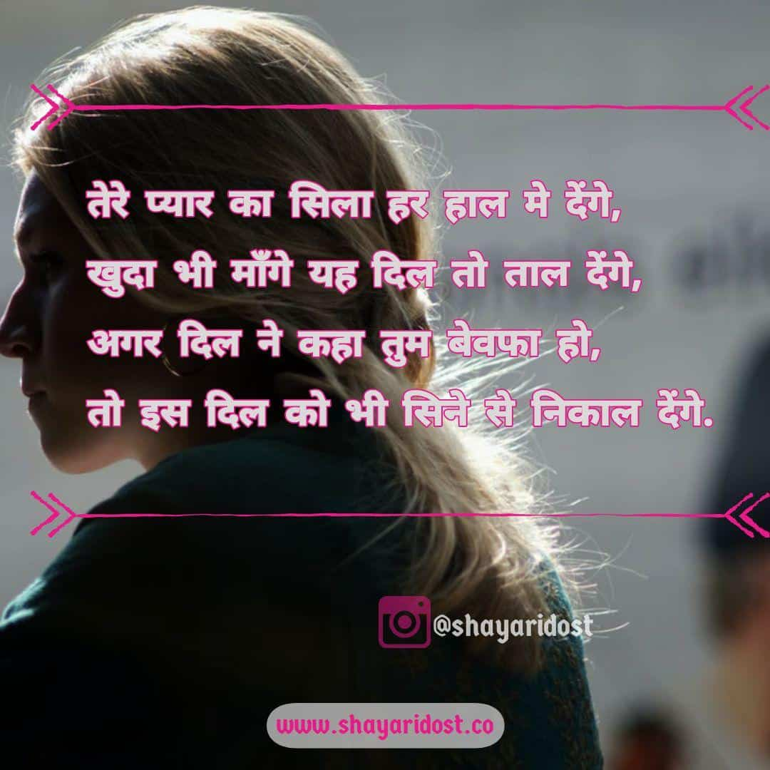 शायरी For BF, GF, Wife, Husband