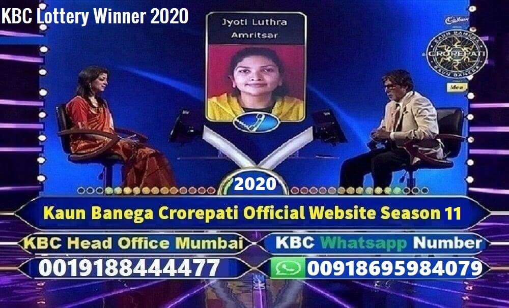 KBC Lottery Winner 2020 | KBC Lottery No 8991 | KBC 25 Lakh Lottery