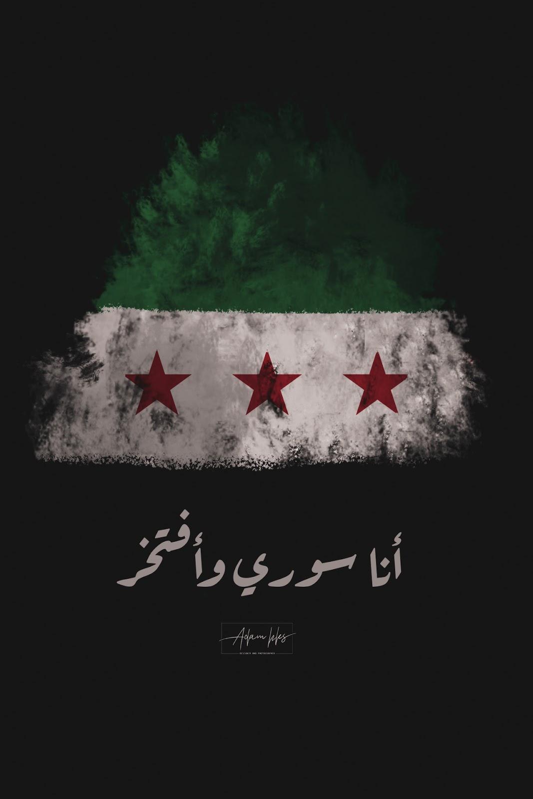 أنا سوري وأفتخر