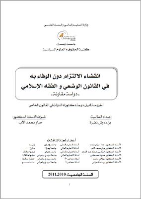 أطروحة دكتوراه: انقضاء الالتزام دون الوفاء به في القانون الوضعي والفقه الإسلامي (دراسة مقارنة) PDF