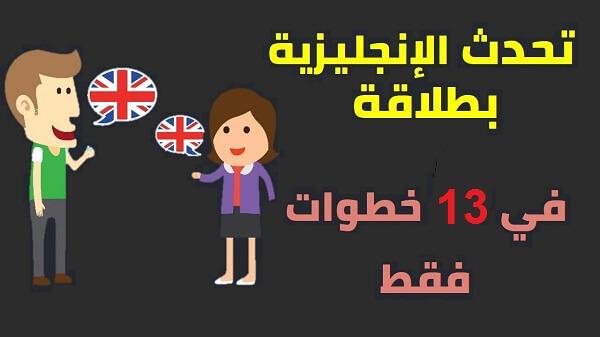 أبسط 13 طريقة لتعلم اللغة الانجليزية بطلاقة لن يخبرك بها احد تستعمل في المعاهد