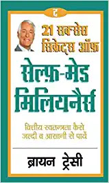 21 sucess secrets of self-made millionaires hindi by brian tracy,business books in hindi, finance books in hindi, investment in hindi, money management books in hindi