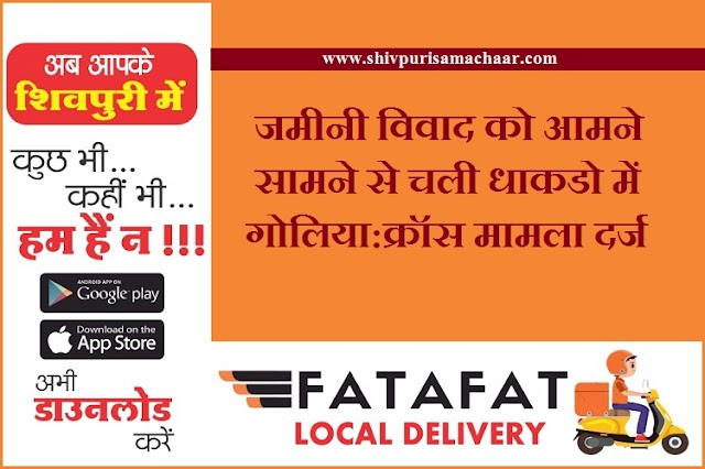 जमीनी विवाद को आमने सामने से चली धाकडों में गोलियां: क्रॉस मामला दर्ज / Shivpuri News