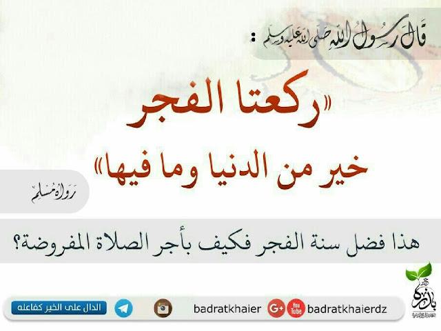 KEUTAMAAN SHALAT SUNNAH FAJAR