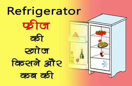 फ्रिज की आविष्कार सबसे पहले किसने किया था   freeze ka avishkar kisne kiya