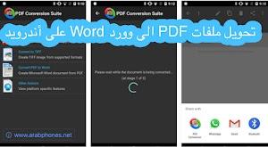شرح تحويل ملفات PDF الى وورد Word على أندرويد