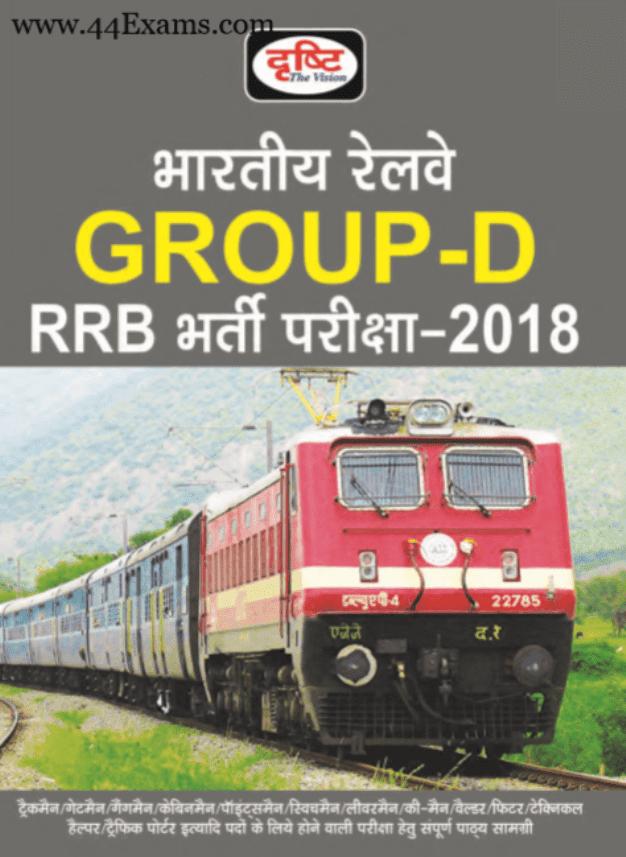 Drashti-Railway-Group-D-Guide-For-Railway-Exam-Hindi-PDF-Book