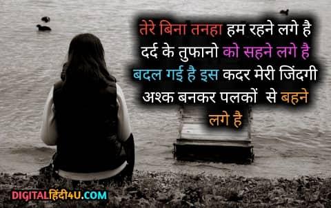 hindi miss you shayari image