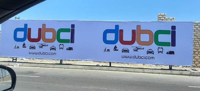 تم فتح التسجيل لقائده دابسي اسكندرية على العنوان التالي DUBCI