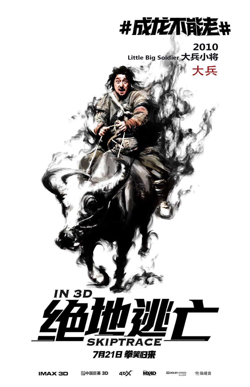 SuperChan's Jackie Chan Blog: Skiptrace: Latest Posters