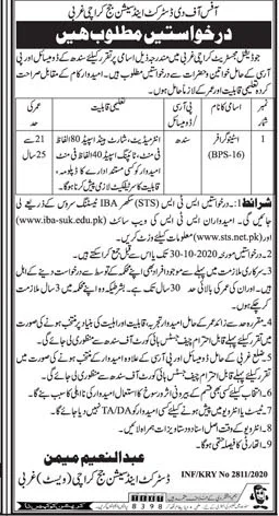 District And Session Judge Office Jobs in Pakistan 2020 - 2021