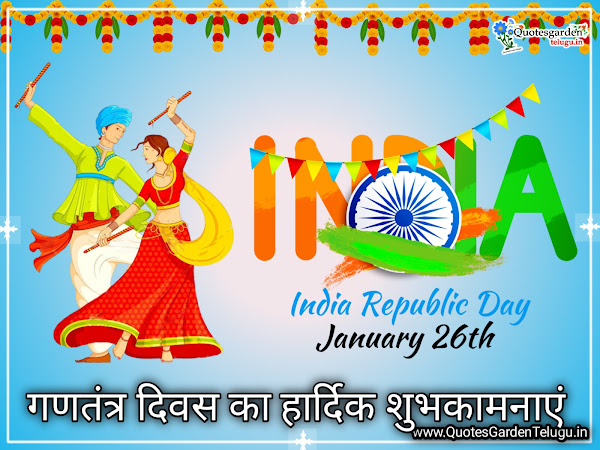 nice-republic-day-hindi-sms-republic-day-messages-greetings-wallpaper