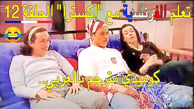 الحلقة 12 تعلم الفرنسية مع سلسلة (اكسترا فرانس) الرائعة التعليمية للفرنسية كوميدي مترجم للعربية
