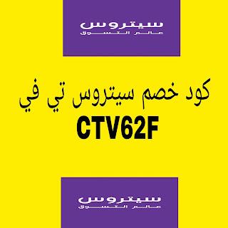 كوبون خصم سيتروس هو CTV62F و أقوى كوبون موقع سيتروس citruss tv