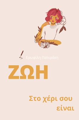 I zoi sou einai diki sou efthini