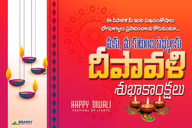 happy diwali greetings in telugu, telugu diwali wishes quotes greetings, happy diwali latest quotes