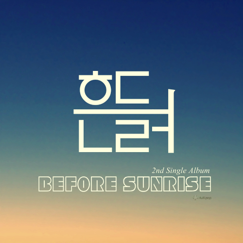 [Single] Before Sunrise – 흔들려