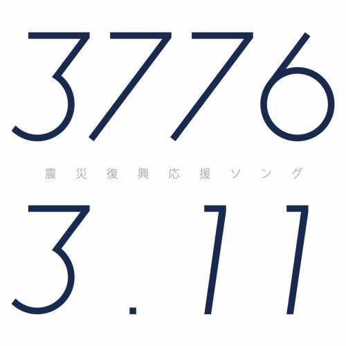 [Single] 3776 – 3.11 (2015.09.02/MP3/RAR)