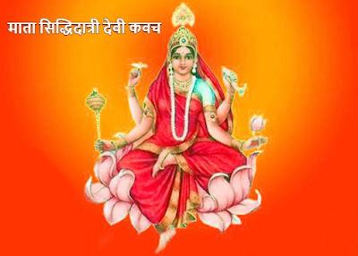 Maa Siddhidatri Devi Kavacham