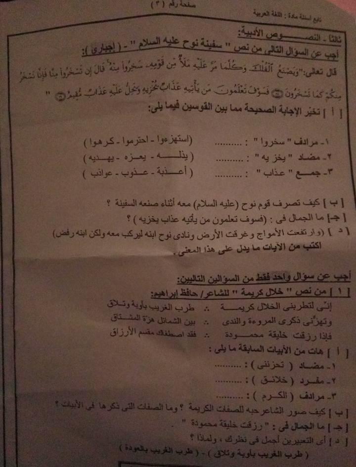 امتحان العربى محافظة السويس للصف الثالث الاعدادى الترم الثاني 2017