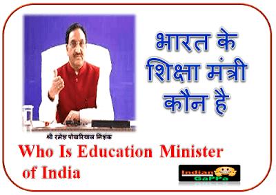 भारत-के-शिक्षा-मंत्री-कौन-थे