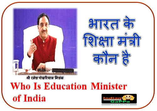 भारत के शिक्षा मंत्री कौन है 2021 - Current Education Minister of India