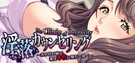 [H-GAME] The Clinic of Depravity A Wife Reveals Her True Nature in Front of Her Husband English