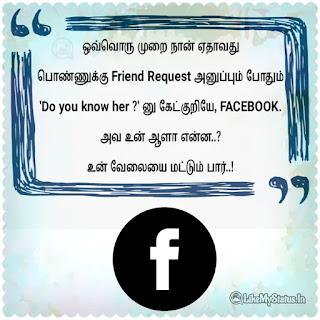 Facebook Tamil joke