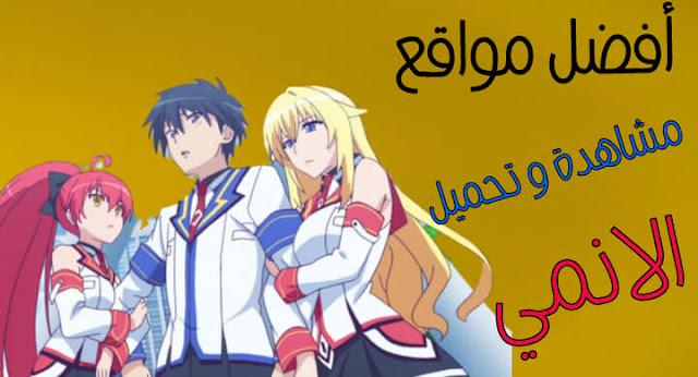 افضل مواقع الانمي العربية لمشاهدة و تحميل الانمي المترجم بسهولة .