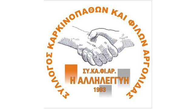 """Αλλάζει ο τρόπος ενημέρωσης και επικοινωνίας των μελών της """"Αλληλεγγύης"""""""