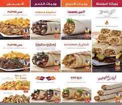 مطعم عمو حمزة