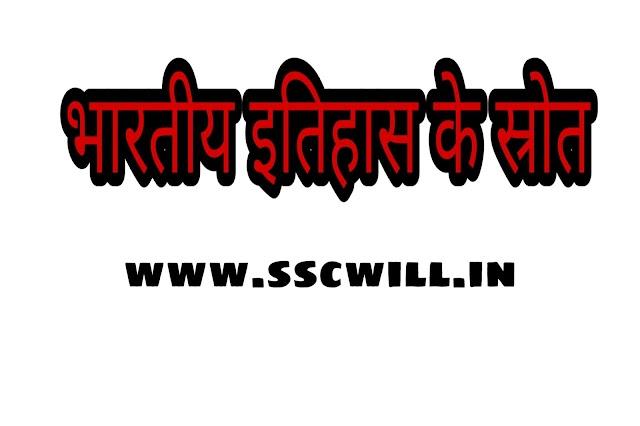 भारतीय इतिहास के स्त्रोत - Source Of Indian History PDF In Hindi