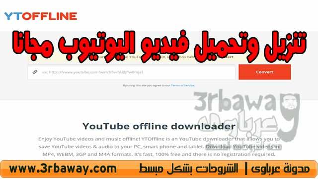 YouTube offline downloader