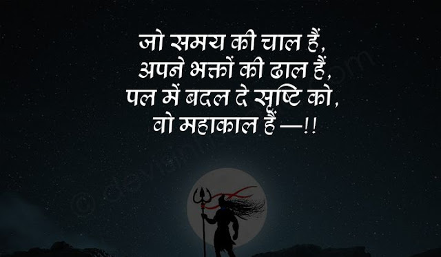mahadev status for fb