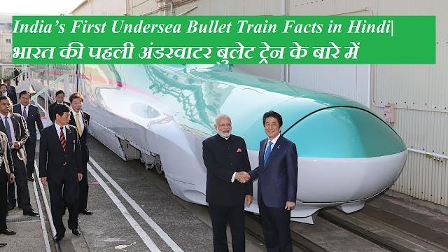 India's First Undersea Bullet Train Facts in Hindi – भारत की पहली अंडरवाटर बुलेट ट्रेन के बारे में महत्वपूर्ण तथ्य
