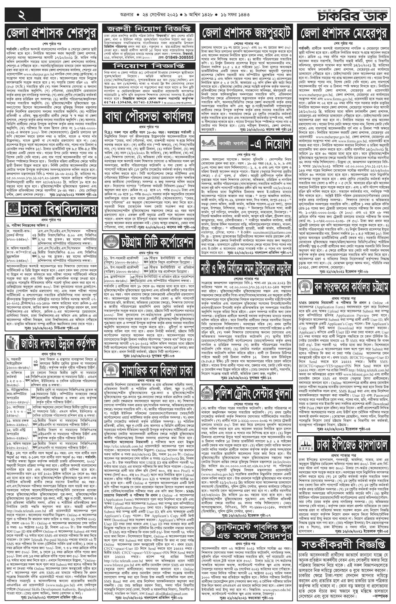 Saptahik Chakrir Dak 24 September 2021