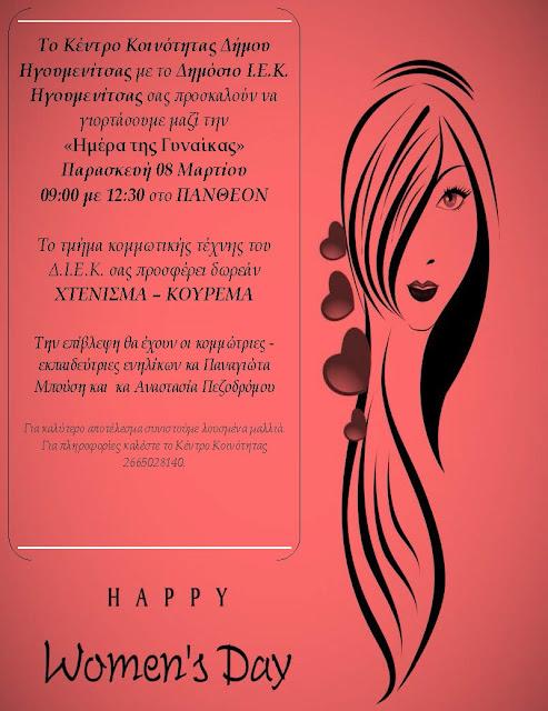 Εκδήλωση του Κέντρου Κοινότητας και του ΔΙΕΚ Ηγουμενίτσας για την Ημέρα της Γυναίκας