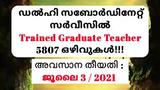 DSSSB Recruitment 2021: 5807 Vacancies For Trained Graduate Teacher in Malayalam
