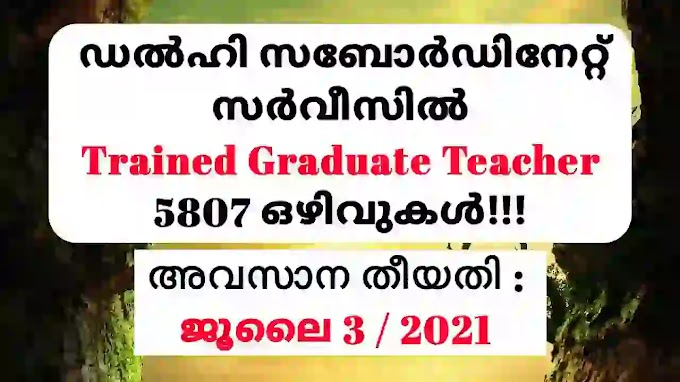 DSSSB Recruitment of 5807 Trained Graduate Teachers 2021 in Malayalam
