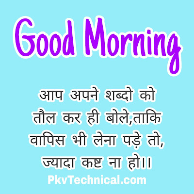 Good Morning messages | Photo Images & Whatsapp Status